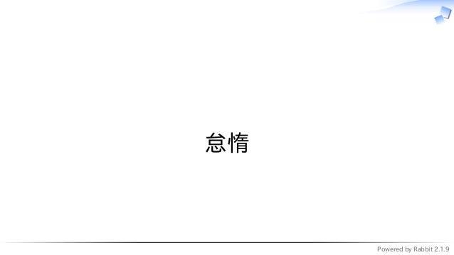 Powered by Rabbit 2.1.9   怠惰