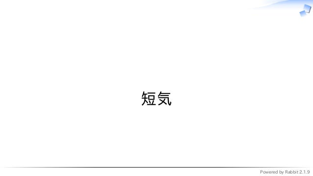 Powered by Rabbit 2.1.9   短気