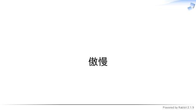 Powered by Rabbit 2.1.9   傲慢