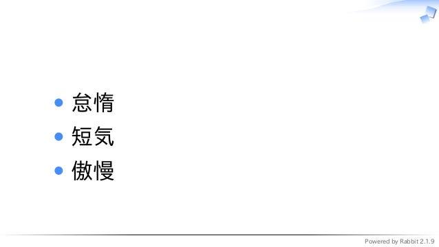 Powered by Rabbit 2.1.9   怠惰 短気 傲慢