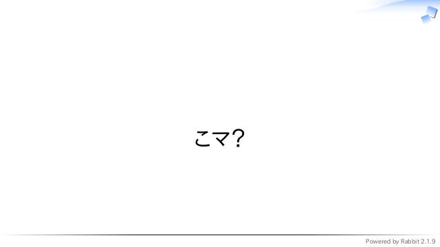 Powered by Rabbit 2.1.9   こマ?