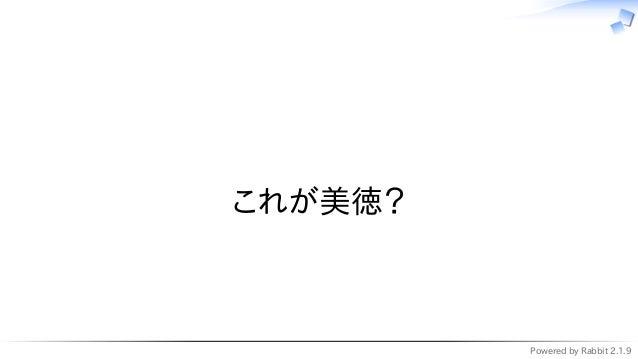 Powered by Rabbit 2.1.9   これが美徳?