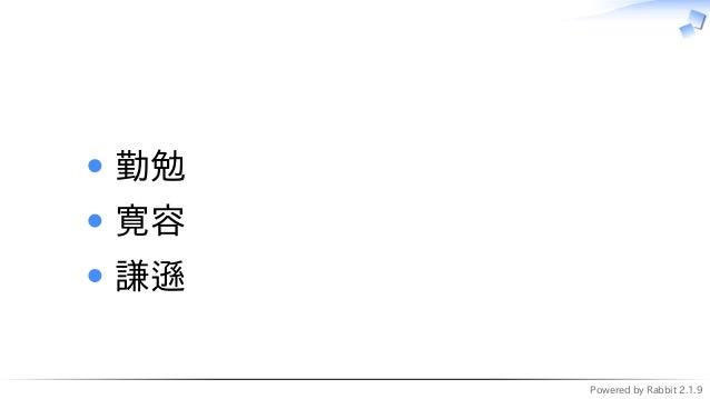 Powered by Rabbit 2.1.9   勤勉 寛容 謙遜