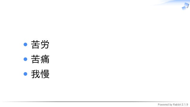 Powered by Rabbit 2.1.9   苦労 苦痛 我慢