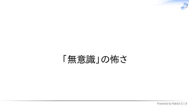 Powered by Rabbit 2.1.9   「無意識」の怖さ