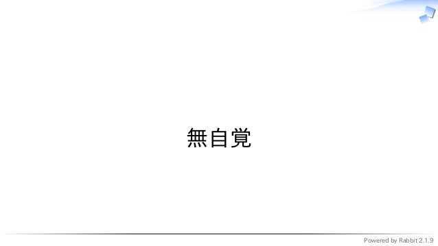 Powered by Rabbit 2.1.9   無自覚