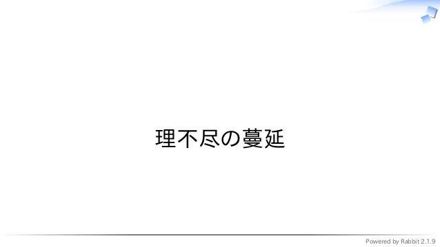 Powered by Rabbit 2.1.9   理不尽の蔓延