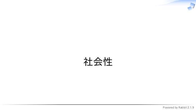 Powered by Rabbit 2.1.9   社会性