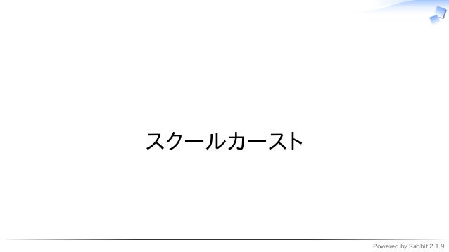 Powered by Rabbit 2.1.9   スクールカースト