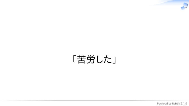 Powered by Rabbit 2.1.9   「苦労した」