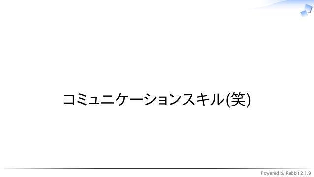 Powered by Rabbit 2.1.9   コミュニケーションスキル(笑)