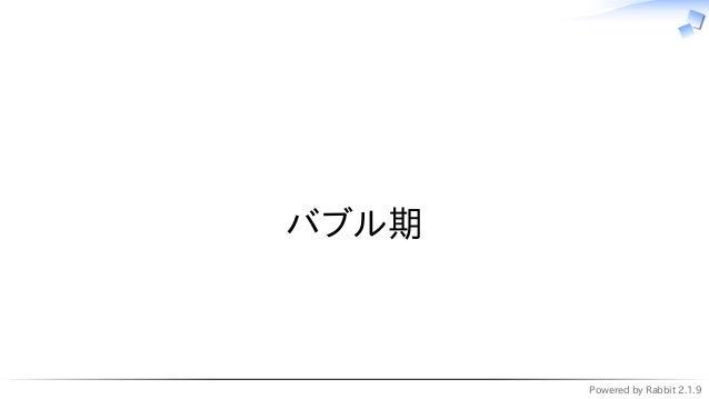 Powered by Rabbit 2.1.9   バブル期