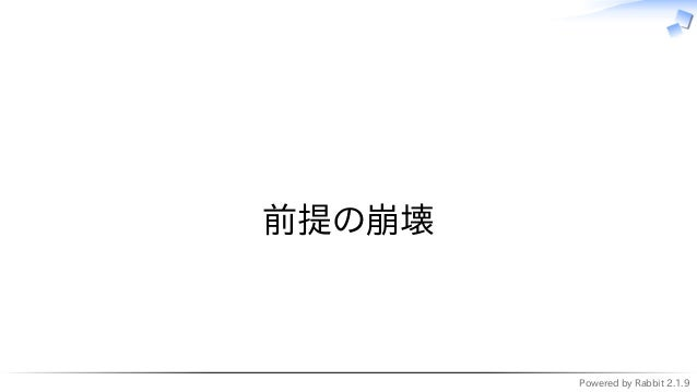 Powered by Rabbit 2.1.9   前提の崩壊