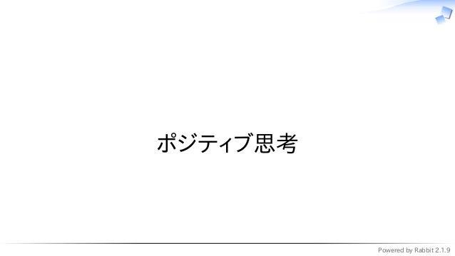 Powered by Rabbit 2.1.9   ポジティブ思考