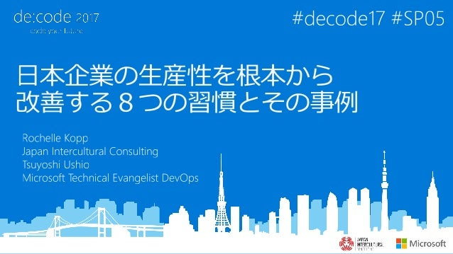 ©2017 Microsoft and Japan Intercultural Consulting