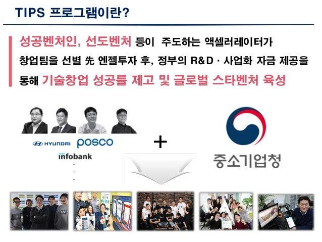 06 한국엔젤투자협회 Slide 2