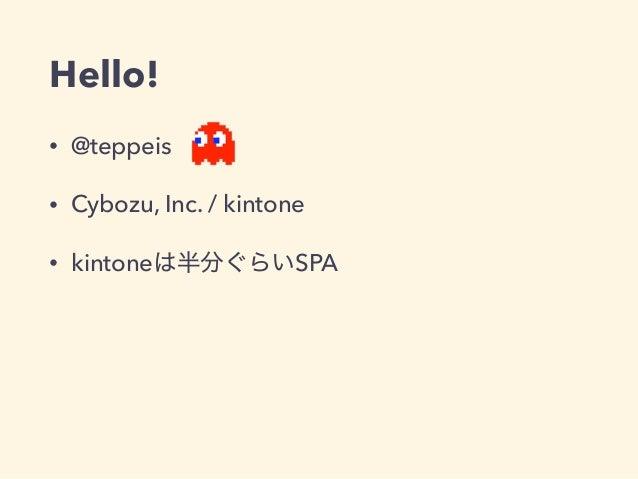 SPAと覚悟 Slide 2