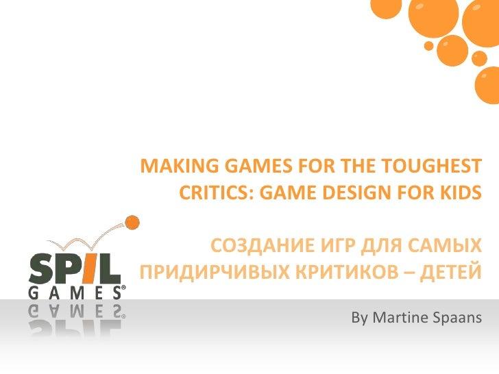 MAKING GAMES FOR THE TOUGHEST CRITICS: GAME DESIGN FOR KIDSСОЗДАНИЕ ИГР ДЛЯ САМЫХ ПРИДИРЧИВЫХ КРИТИКОВ – ДЕТЕЙ<br />By Mar...