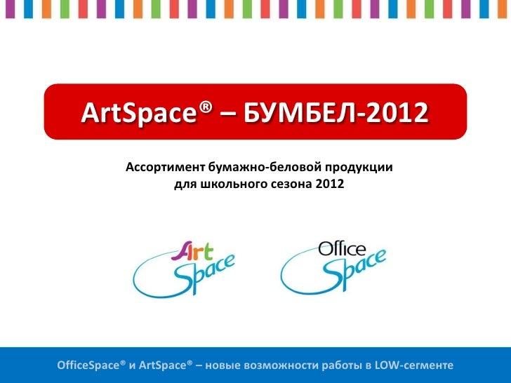 ArtSpace® – БУМБЕЛ-2012           Ассортимент бумажно-беловой продукции                  для школьного сезона 2012OfficeSp...