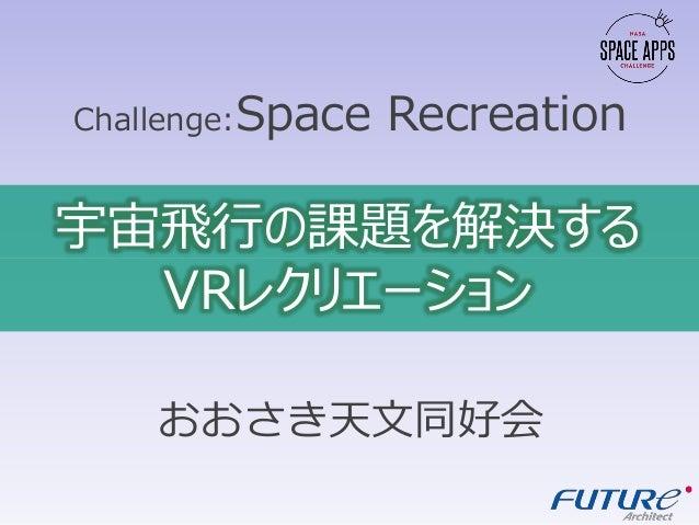 おおさき天文同好会 Challenge:Space Recreation 宇宙飛行の課題を解決する VRレクリエーション