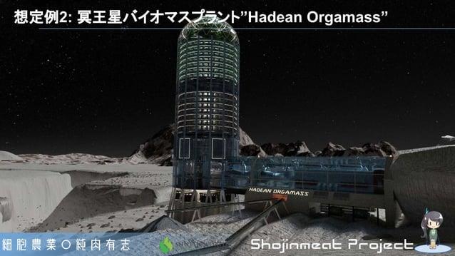 """想定例2: 冥王星バイオマスプラント""""Hadean Orgamass"""""""