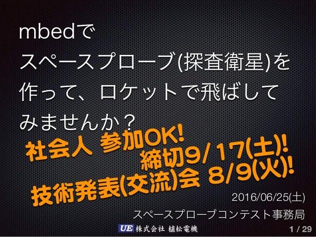 / 29UE 株式会社 植松電機 1 2016/06/25( ) 社会人 参加OK!        締切9/17(土)!  技術発表(交流)会 8/9(火)!