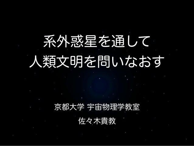 京都大学 宇宙物理学教室 佐々木貴教 系外惑星を通して 人類文明を問いなおす
