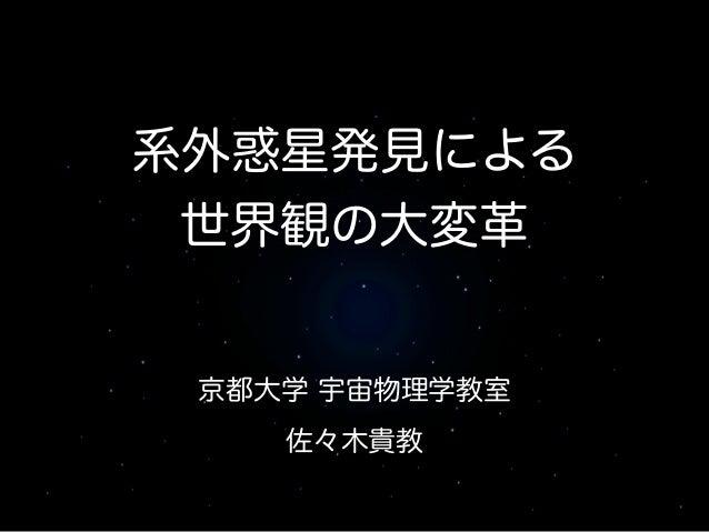 京都大学 宇宙物理学教室 佐々木貴教 系外惑星発見による 世界観の大変革