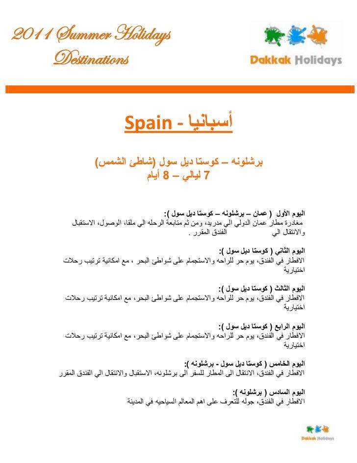 2011 Summer Holidays     Destinations                               أعباويا - Spain                    بششهُو...