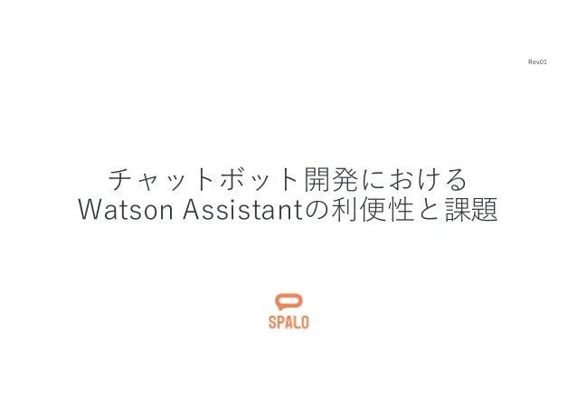 チャットボット開発における Watson Assistantの利便性と課題 Rev.01