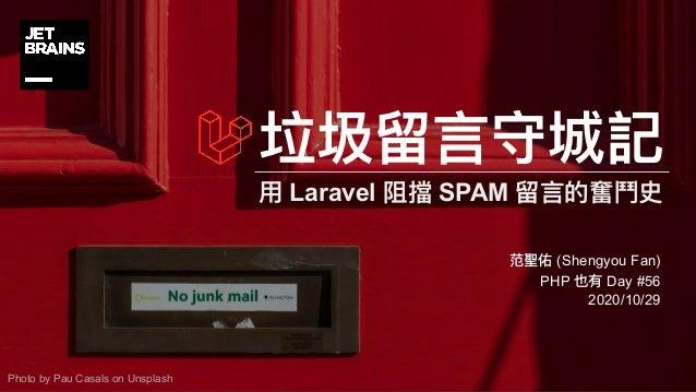 Laravel SPAM (Shengyou Fan) PHP Day #56 2020/10/29 Photo by Pau Casals on Unsplash