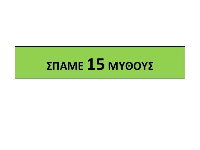 ΣΠΑΜΕ 15 ΜΥΘΟΥΣ