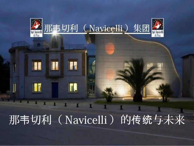 那 切利(韦 Navicelli )的 与未来传统那 切利(韦 Navicelli )集团