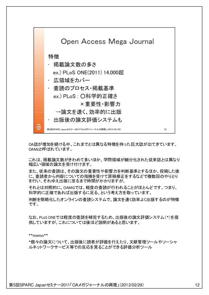 オープンアクセスジャーナルとは」_20120229