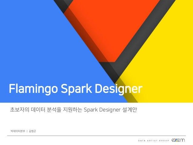 초보자의 데이터 분석을 지원하는 Spark Designer 설계안 빅데이터본부 | 김병곤