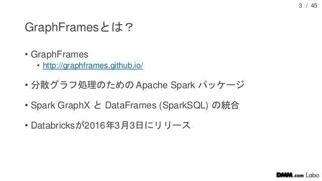 Spark graph framesとopencypherによる分散グラフ処理の最新動向 Slide 3