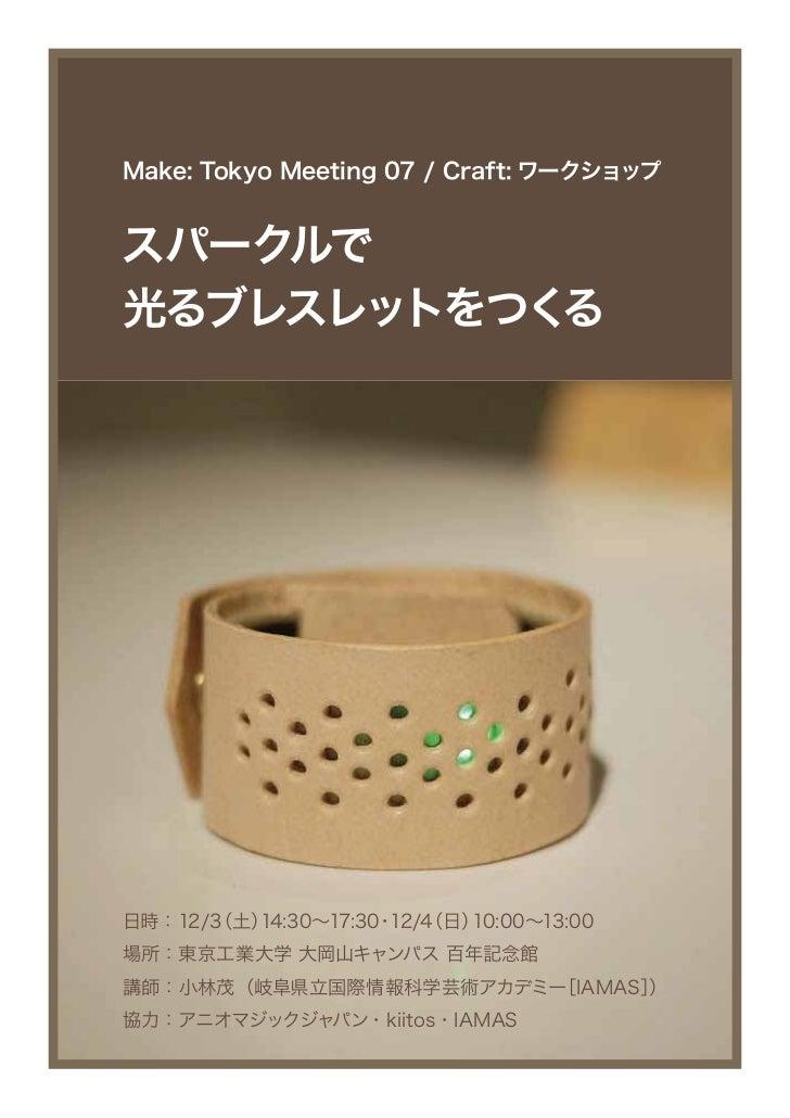 Sparkle Workshop at Make: Tokyo Meeting 07