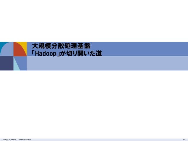 Copyright © 2014 NTT DATA Corporation 11 大規模分散処理基盤 「Hadoop」が切り開いた道