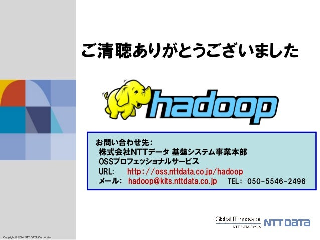 Copyright © 2011 NTT DATA Corporation Copyright © 2014 NTT DATA Corporation お問い合わせ先: 株式会社NTTデータ 基盤システム事業本部 OSSプロフェッショナルサービ...