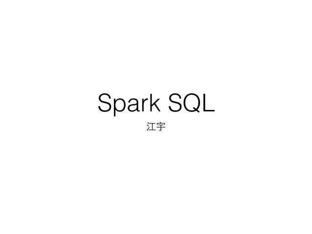Spark SQL 江宇