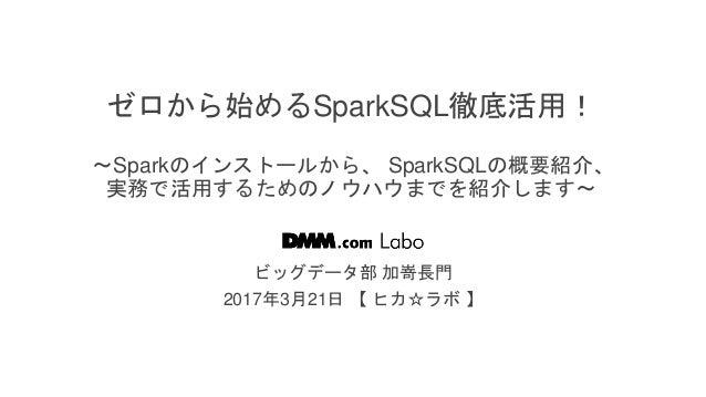 / 76 ゼロから始めるSparkSQL徹底活用! ~Sparkのインストールから、 SparkSQLの概要紹介、 実務で活用するためのノウハウまでを紹介します~ ビッグデータ部 加嵜長門 2017年3月21日 【 ヒカ☆ラボ 】