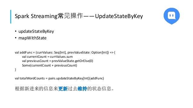 Spark Streaming常见操作——UpdateStateByKey • updateStateByKey • mapWithState 根据新进来的信息来更新过去维持的状态信息。 val addFunc = (currValues: S...