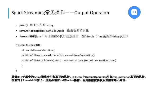 Spark Streaming常见操作——Output Operaion 就像RDD计算中的action操作会引起真正的执行,Dstream中Output Operatiion引起transformation真正的执行, 注意对于foreach...