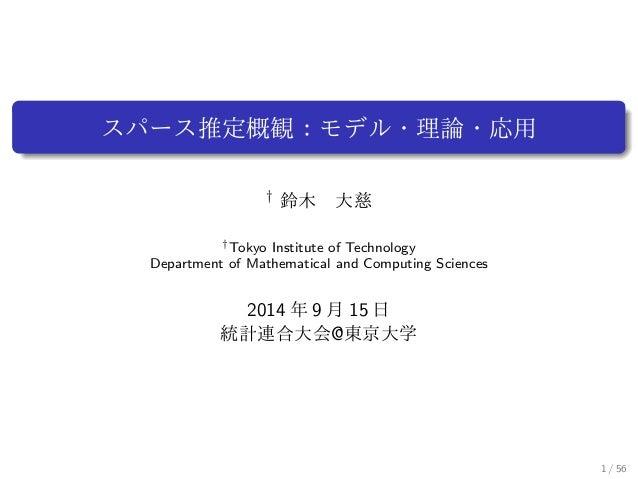 スパース推定概観:モデル・理論・応用  y 鈴木 大慈  yTokyo Institute of Technology  Department of Mathematical and Computing Sciences  2014 年9 月1...