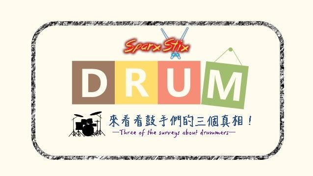 Sparxstix來告訴你鼓手們的三個真相! Slide 1