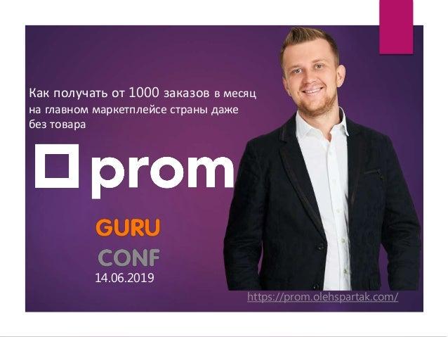 Как получать от 1000 заказов в месяц на главном маркетплейсе страны даже без товара https://prom.olehspartak.com/ 14.06.20...