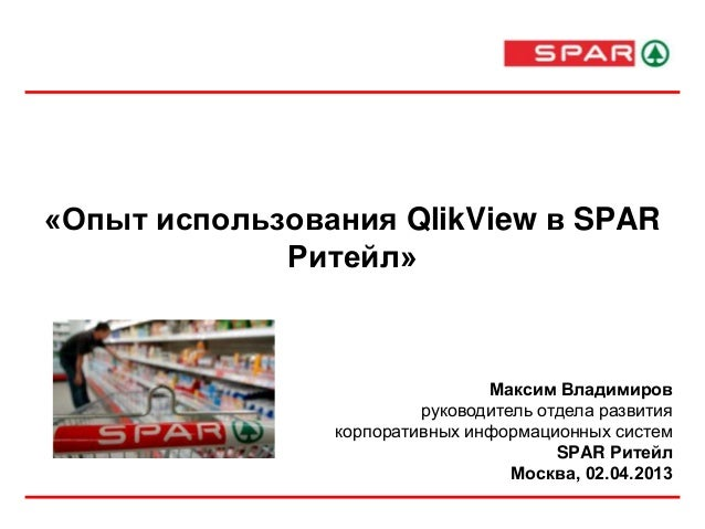 «Опыт использования QlikView в SPAR             Ритейл»                                Максим Владимиров                  ...