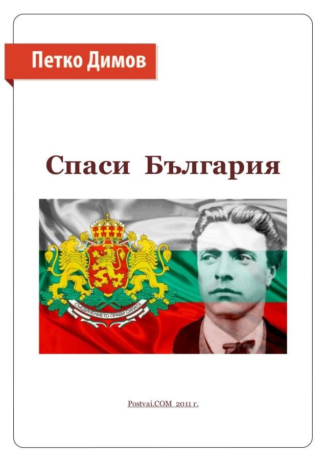 Спаси БългарияPostvai.COM 2011 г.