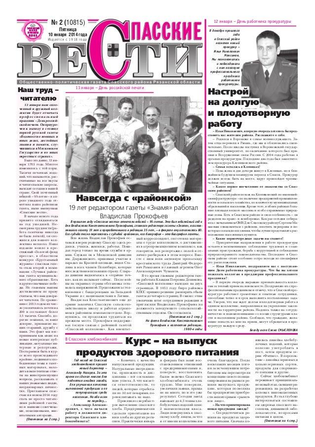 В прошлом году «Спасские вести» отмечали юбилей – 95 летие. Это был юбилейный год и для Владислава Константиновича Прокофь...