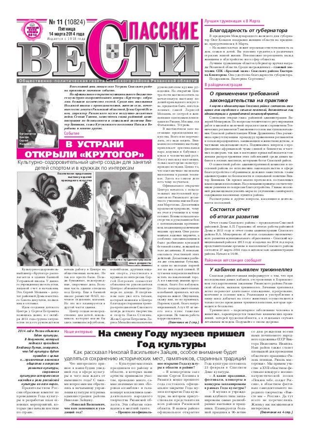 Благодарность от губернатора В преддверии Международного женского дня губерна тор Олег Ковалев поздравил женщин области на...